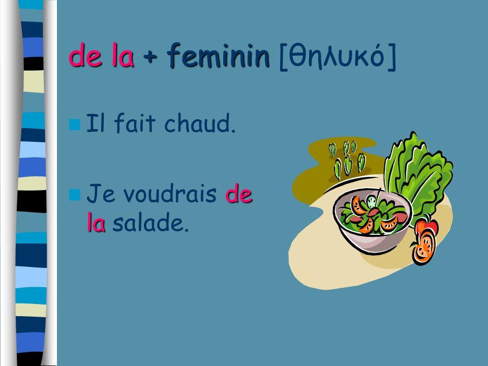 de la + feminin [θηλυκό]